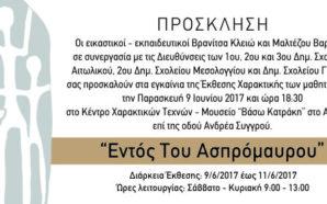Αιτωλικό: Έκθεση «Εντός του ασπρόμαυρου» στο Κέντρο Χαρακτικών Τεχνών «Βάσω…