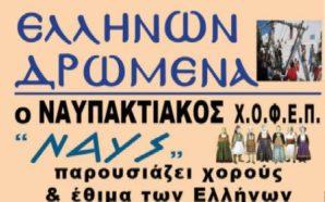 Χοροί και έθιμα Ελλήνων στο Λιμάνι της Ναυπάκτου