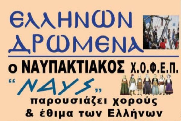 Χοροί & έθιμα Ελλήνων στο Λιμάνι της Ναυπάκτου
