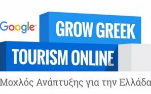 Δωρεάν σεμινάριο από την Google – Grow Greek Tourism Online