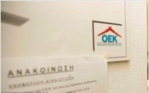 Παραχωρητήρια σε 36.000 οικιστές του πρώην ΟΕΚ