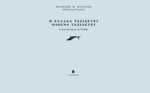 Παρουσίαση του βιβλίου «Η Ελλάδα ταξιδεύει ολοένα ταξιδεύει»