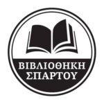 Βιβλιοθήκη Σπάρτου