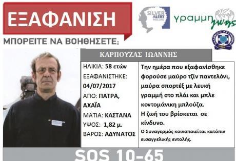 Ιωάννης Καρμπουζάς