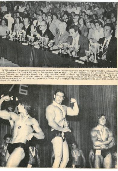 ΜR Ελλάς 1976 - Hilton