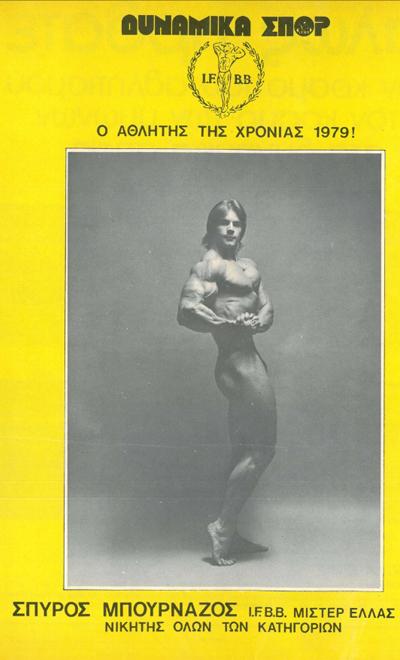 Σπύρος Μπουρνάζος - Αθλητής της χρονιάς 1979