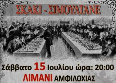 Σκάκι Σιμουλτάνε - Αγώνας επίδειξης στο λιμάνι Αμφιλοχίας