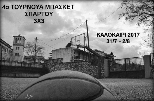 4ο Τουρνουά Μπάσκετ Σπάρτου