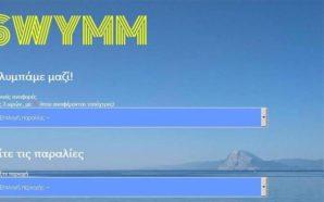 Εφαρμογή(swymm) που ενημερώνει για τις τσούχτρες σε Αχαΐα – Αιτωλοακαρνανία