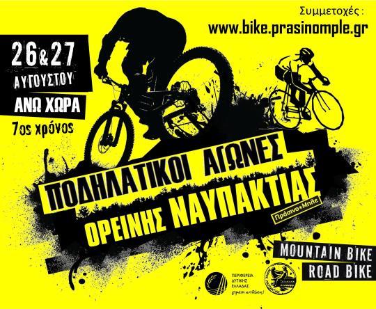 Δηλώσεις συμμετοχής, έως14 Αυγούστου, στις 24:00, στο επίσημο site του αγώνα, bike.prasinomple.gr