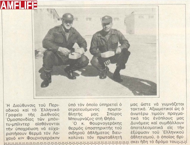 d9063d4cea πελεκανος ηλιας παθολογος Έτσι με έφτασαν στα Γιαννιτσά (στην μονάδα που με  μετέθεσε ένας λοχαγός από την Θήβα