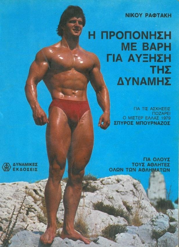 be8778303e Ο Σπύρος Μπουρνάζος σε εξώφυλλο περιοδικού. Έτσι ο κ. Περσίδης διοργάνωσε  το 1984 αγώνες της I.F.B.B αλλά η προσέλευση των αθλητών ήταν πολύ μικρή  και οι ...