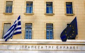 Προκύρηξη για θέσεις εργασίας στην Τράπεζα της Ελλάδος