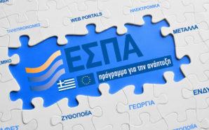 ΕΣΠΑ: όλα τα Νέα προγράμματα επιδότησης για το 2018