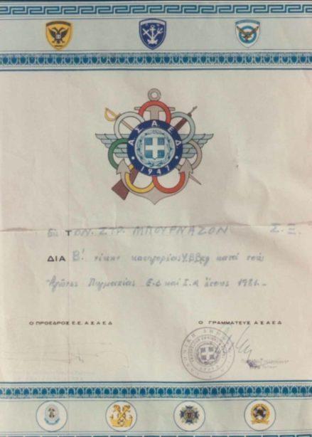 Αναμνηστικό δίπλωμα από τους πυγμαχικούς αγώνες στην Πάτρα