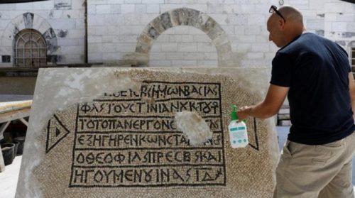 Ανακάλυψαν αρχαίο μωσαϊκό με Έλληνική επιγραφή 1.500 ετών στο Ισραήλ