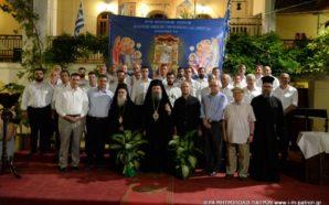 Eκδήλωση στη Μονή Παναγίας Γηροκομητίσσης Πατρών – «Θεομητορικά 2017»