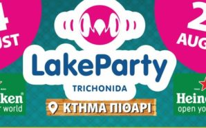 Lake Party Trichonida 2017