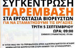 Λιμνοθάλλαζα: Παρέμβαση στα Εργοστάσια Βιορευστών