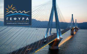 Γέφυρα Ρίου – Αντιρρίου: Ρεκόρ των τελευταίων ετών στις διελεύσεις…