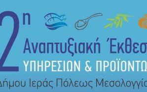 Μεσολόγγι – Εγκαίνια της 2ης Αναπτυξιακής Έκθεσης Υπηρεσιών και Προϊόντων