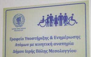 Μεσολόγγι: Γραφείο για τα άτομα με κινητικά προβλήματα