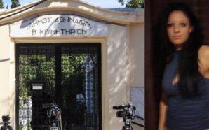 Με 14 μαχαιριές σκότωσαν την 32χρονη εφοριακό στο νεκροταφείο