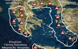 Γιάννης Καλλιάνος: Κίνδυνος πλημμυρικών φαινομένων από την προσεχή κακοκαιρία