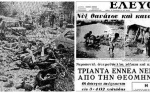 Οι πολύνεκρες πλημμύρες που έπληξαν την Αττική από το 1895…