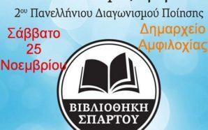 Πρόγραμμα τελετής απονομής βραβείων Βιβλιοθήκης Σπάρτου