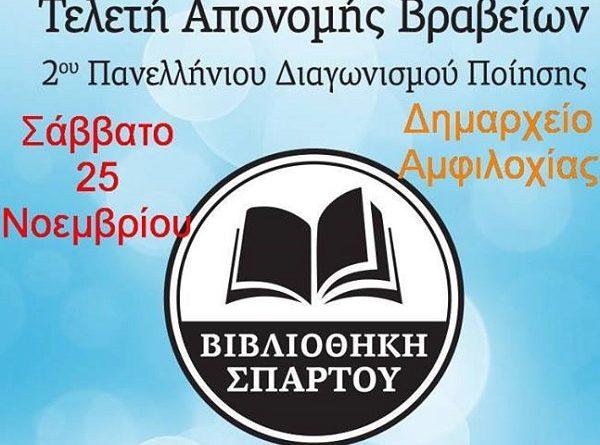 Τελετή Απονομής βραβείων Βιβλιοθήκης Σπάρτου