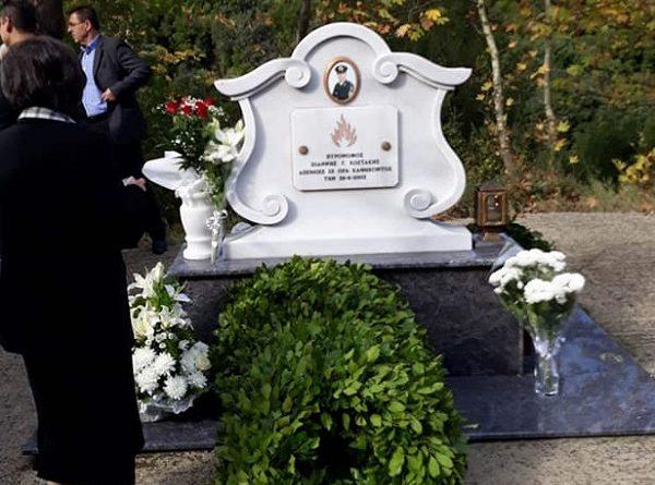 12η Νοεμβρίου- Ημέρα Μνήμης Πεσόντων Πυροσβεστών - Επιμνημόσυνη δέηση στα Κλεισορρεύματα