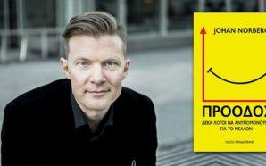 Johan Norberg: συνέντευξη στον Ελπιδοφόρο Ιντζέμπελη