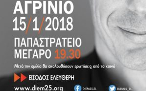 Αγρίνιο: DiEM25 και ο Γιάνης Βαρουφάκης, αύριο 15 Ιανουαρίου στο…