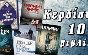 ΔΙΑΓΩΝΙΣΜΟΣ | Κερδίστε 10 βιβλία των Persson Giolito, Lier Horst, Celestin, Ahnhem, Hayder