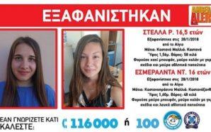Amber Alert: Εξαφανίστηκαν δύο 16χρονες από το Αίγιο