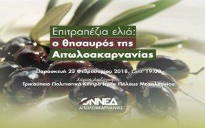 Εκδήλωση ΟΝΝΕΔ: «Επιτραπέζια Ελιά: Ο Θησαυρός της Αιτωλοακαρνανίας»