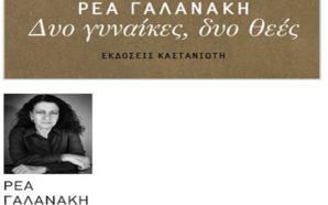 Παρουσίαση του βιβλίου της Ρέας Γαλανάκη «Δυο γυναίκες,δυο θεές» στο…