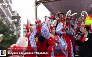 Πατρινό Καρναβάλι 2018 – Δείτε την Μεγάλη Παρέλαση LIVE