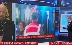 ΑΝΤ1: Το παρασκήνιο της σύλληψης των 2 αξιωματικών