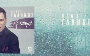 Πάνος Γαληνός – νέο του τραγούδι με τον τίτλο «Εξ…