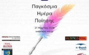 Η ΕΡΤ και η Εταιρεία Συγγραφέων γιορτάζουν την Παγκόσμια Ημέρα…