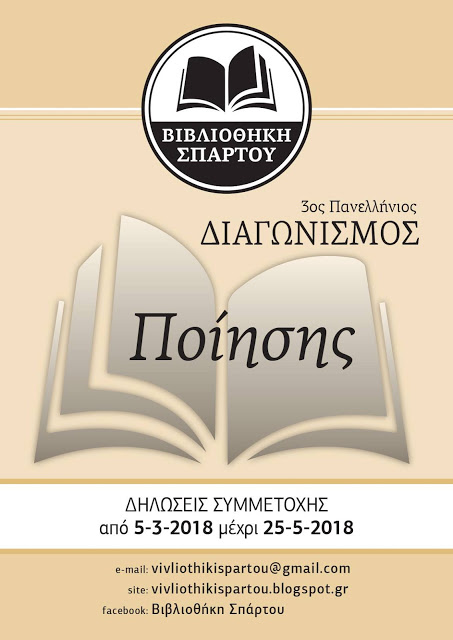 3ος Πανελλήνιος Διαγωνισμος Ποίησης