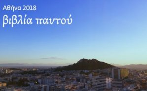Η Αθήνα φοράει τα καλά της και γίνεται Παγκόσμια Πρωτεύουσα…