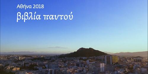 Αθήνα - Παγκόσμια Πρωτεύουσα Βιβλίου