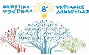 Φεστιβάλ Ψηφιακής Δημιουργίας στο Μουσικό Σχολείο Αγρινίου