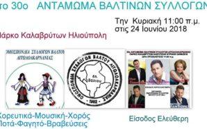 Ομοσπονδία Συλλόγων Βάλτου: 30ο Αντάμωμα Βαλτινών – 24 Ιουνίου 11:00