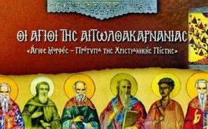 13 Μαΐου 2018: Εορτάζουν οι Αιτωλοακαρνάνες Άγιοι με απόφαση της…