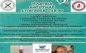 Σήμερα το 2ο Φεστιβάλ Ξηρομερίτικης Γευσιγνωσίας στην Κατούνα