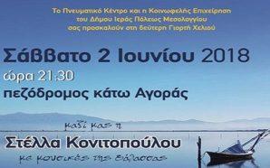 Σήμερα 2 Ιουνίου η 2η γιορτή χελιού στο Μεσολόγγι